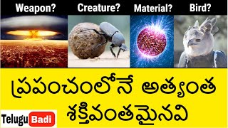 Top 9 Most Powerful Things in World in Telugu | Most Strongest & Powerful Things | Telugu Badi