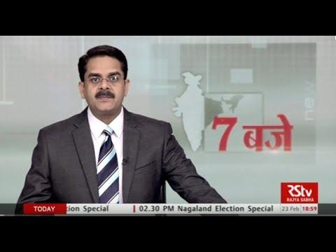 Hindi News Bulletin   हिंदी समाचार बुलेटिन – Feb 23, 2018 (7 pm)