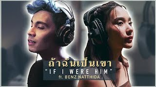 "ถ้าฉันเป็นเขา (""If I Were Him"") - Sam Tsui & Benz Natthida Cover (Indigo)"