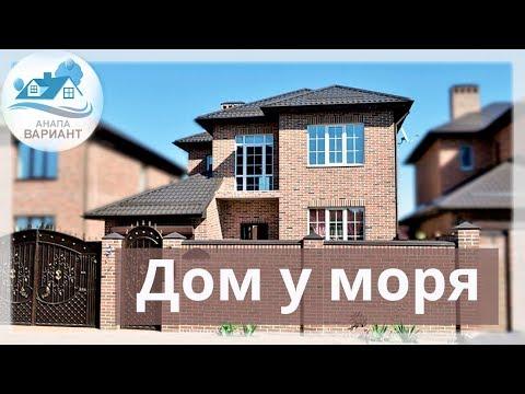 Купить дом в Краснодарском крае. Дом в Анапе у моря в с. Супсех. Новый двухэтажный дом