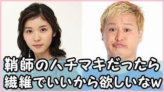 松岡茉優さんとガリットチュウの福島善成さんのトークです!