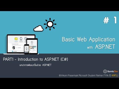 [Basic Web App with ASP.NET] - PART 1 เริ่มต้นพัฒนาเว็บด้วย ASP.NET
