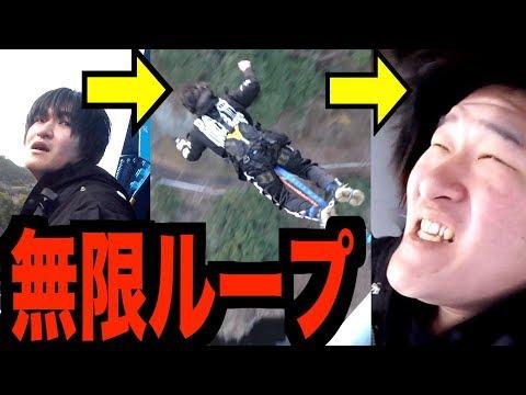 バンジージャンプ何回飛んだら怖くなくなるの?