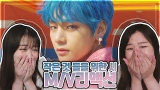 BTS 방탄소년단 '작은 것들을 위한 시 (Boy With Luv)  feat. Halsey  Official MV 리액션 | korean reaction