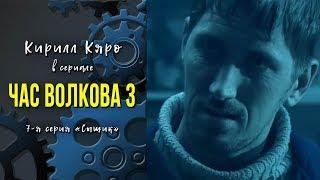 Кирилл Кяро в сериале «Час Волкова 3»