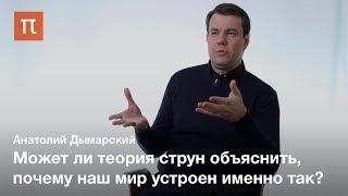 Теория всего ЂЂЂ Анатолии¶ Дымарскии¶