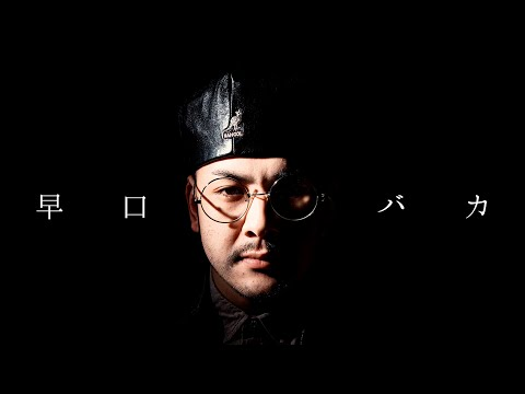 J-REXXX - 早口バカ (Official Music Video)