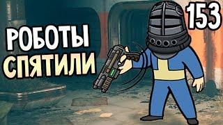 Fallout 4 Прохождение На Русском 153 РОБОТЫ СПЯТИЛИ