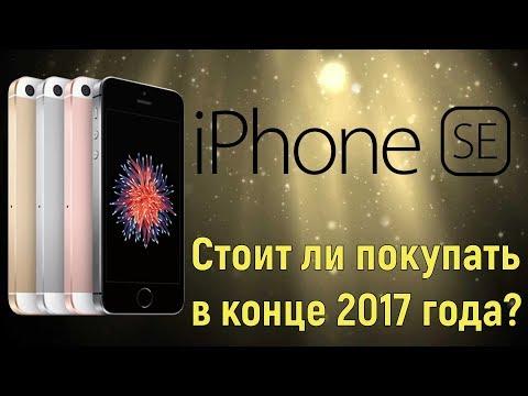 iPhone SE - стоит ли покупать в конце 2017 года?