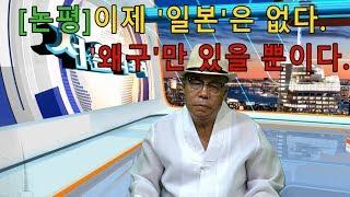 서울의소리 논평 quot 이제 일본은 없다 왜구만 있을…