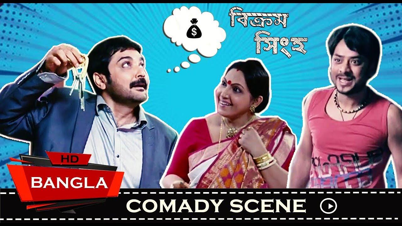 চোরের হাতে ঘরের চাবি !! উফফ্ মেঘ না চাইতেই জল !!   Prosenjit   Bikram Singha   Comedy   Eskay Movies