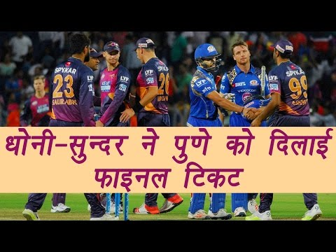IPL 2017: MS Dhoni, Sundar helps RPS to beat MI; Match Highlights | वनइंडिया हिन्दी