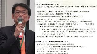 山下映次氏講演 〜人種差別撤廃提案100周年記念講演会〜