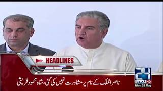 News Headlines | 2:00 PM | 28 May 2018 | 24 News HD