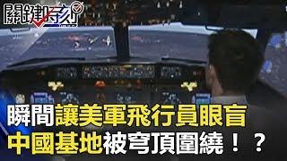 瞬間讓美軍飛行員眼盲 吉布地中國基地被穹頂雷射圍繞!? 關鍵時刻20180507-4 朱學恒 馬西屏 黃創夏 黃世聰