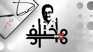 #مختلف_عليه..نكسة العقل العربي - حوار مع علي حرب - الجزء الثاني