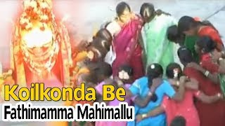 Koilkonda Be Fathimamma Mahimallu | Volume 2 | Telugu Peerla Muslim Devotional Video HD