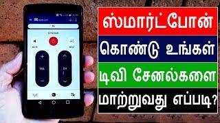 MOBILE கொண்டு உங்கள் டிவி சேனல்களை மாற்றுவது எப்படி? - Tech Tips Tamil