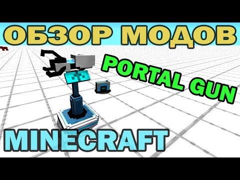 ч.40 - Порталган (Portal gun) - Обзор мода для Minecraft