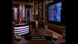 هنا العاصمة   المتحدث باسم حملة خالد علي يكشف تفاصيل ترشح الأخير للرئاسة