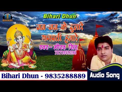 gaurav-singh-का-ganesha-song-  -जन-जन-के-दुलारे-गणपति-हमारे-  -lord-ganesh-songs