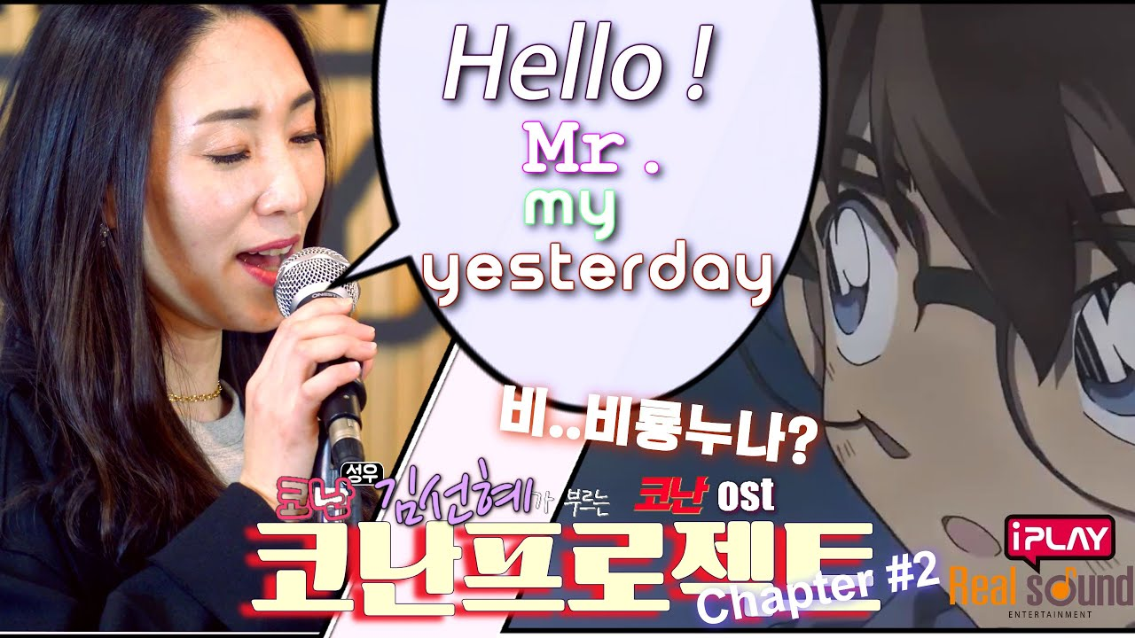 Hello Mr. My Yesterday Cover by 김선혜&배연희