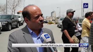 وقفة تطالب المجتمع الدولي بوقف انتهاكات الاحتلال بحق غزة ومؤسساتها الإعلامية والثقافية (6-5-2019)