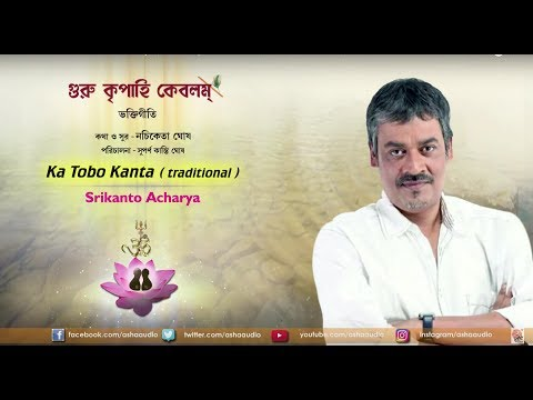 Ka Tobo Kanta | Srikanto Acharya | Guru Kripahi Kebalam | Nachiketa Ghosh | Devotional