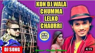 Kawan Dj Bala Chuma lelko Chaurri//Bhojpuri Song 2019