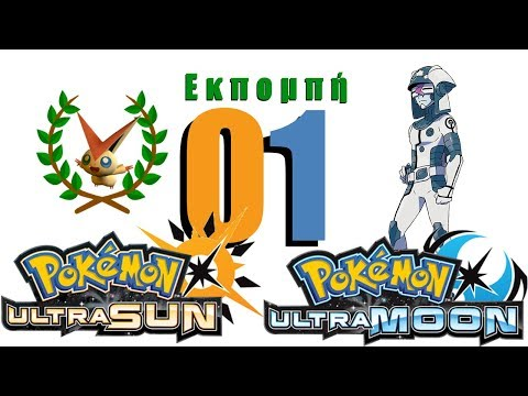Pokemon Ultra Sun & Ultra Moon Greek walkthrough Part 01 - Εκπομπή 01