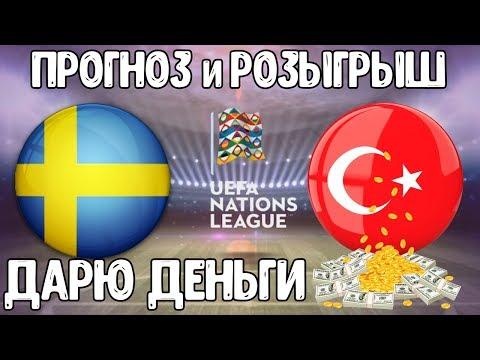 Швеция Турция / Лига Нацийиз YouTube · Длительность: 2 мин52 с