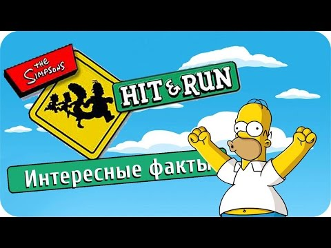 Как скачать игру The Simpsons Hit and Run