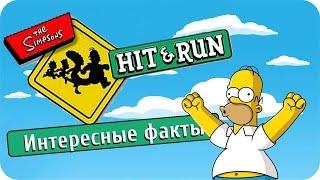 интересные факты Simpsons Hit & Run - Знаете ли вы игры?