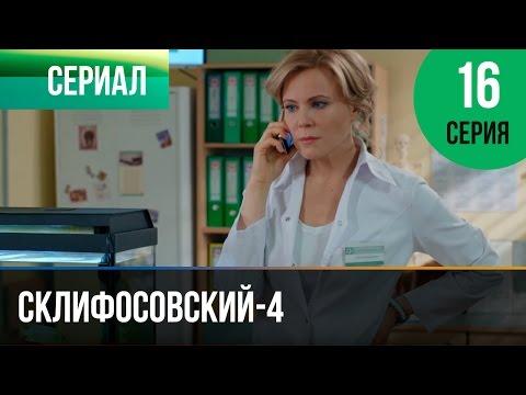 Склифосовский 4 сезон 11 серия - Склиф 4 - Мелодрама | Фильмы и сериалы - Русские мелодрамы