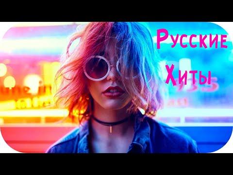 Русские Хиты 2020 - 2021 #42 🔊 Музыка 2021 Новинки Лучшие Песни 2021 🎵  Современная Музыка 2021