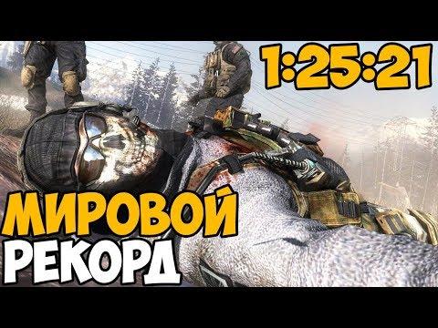 РАЗБОР МИРОВОГО РЕКОРДА В Call Of Duty Modern Warfare 2 - Самое быстрое прохождение