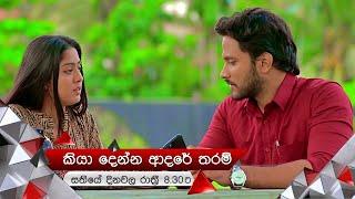 දිගැසි නිර්වාන්ට පෙන්නපු දේ 😲 | Kiya Denna Adare Tharam | Sirasa TV Thumbnail
