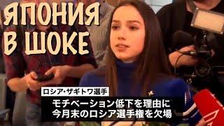 Реакция японцев на уход Алины Загитовои