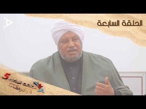 برنامج سواعد الإخاء 5 الحلقة 7