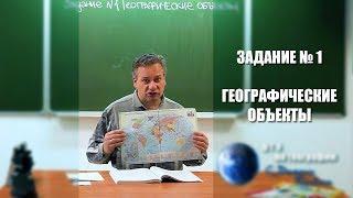 Задание №1 Географические объекты