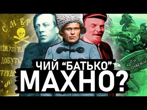 Таємниця Нестора Махна!