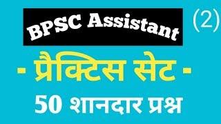 BPSC Assistant    BPSC    50 शानदार प्रश्न    प्रैक्टिस सेट   