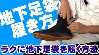 地下足袋の履き方(簡単にコハゼを留める方法) | お祭り衣装の着方シリーズ