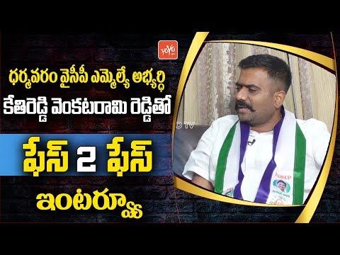 Dharmavaram YSRCP MLA Candidate Kethireddy Venkatarami Reddy Face To Face Interview | YOYO TV