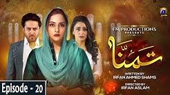 Tamanna - Episode 20 | 26th June 2020 | Har Pal Geo