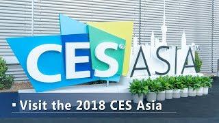 Live: Visit the 2018 CES Asia 亚洲消费电子展上的尖端科技