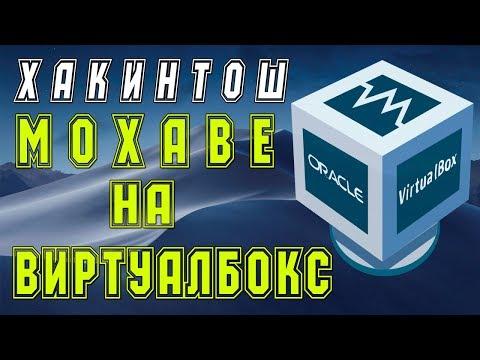 Установка ХАКИНТОШ на VirtualBox