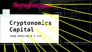 Верификация Cryptonomics Capital