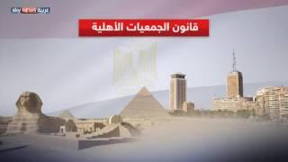 البرلمان المصري يقر قانون الجمعيات الأهلية