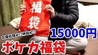 100万円貰えなかったから15000円の福袋で堪忍してください。。【ポケカ福袋開封】 thumbnail